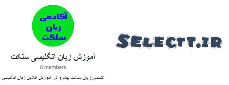 کانال تلگرام آکادمی زبان سلکت