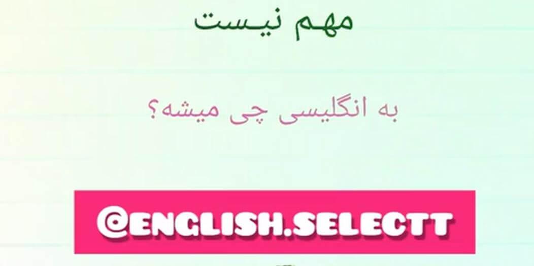 مهم نیست به انگلیسی