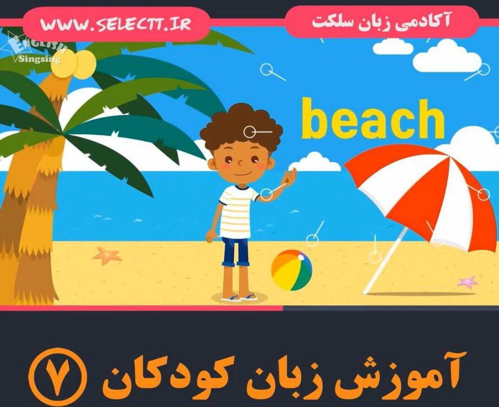 آموزش تصویری لغات برای کودکان(۷)