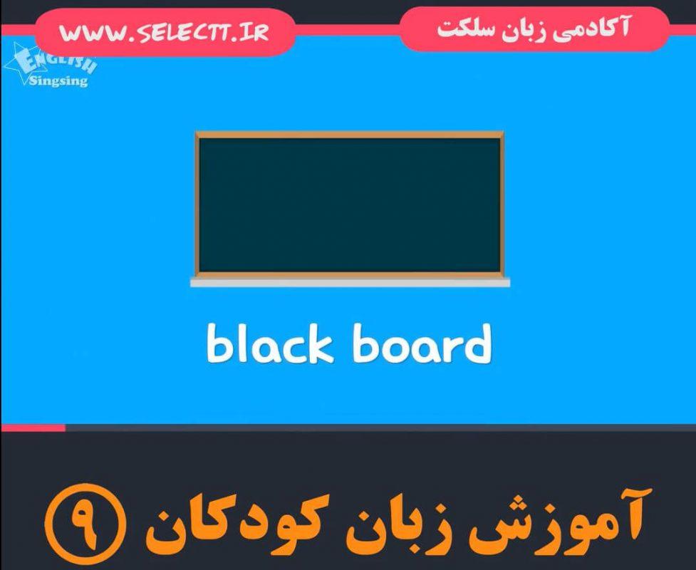 آموزش تصویری لغات برای کودکان(9)