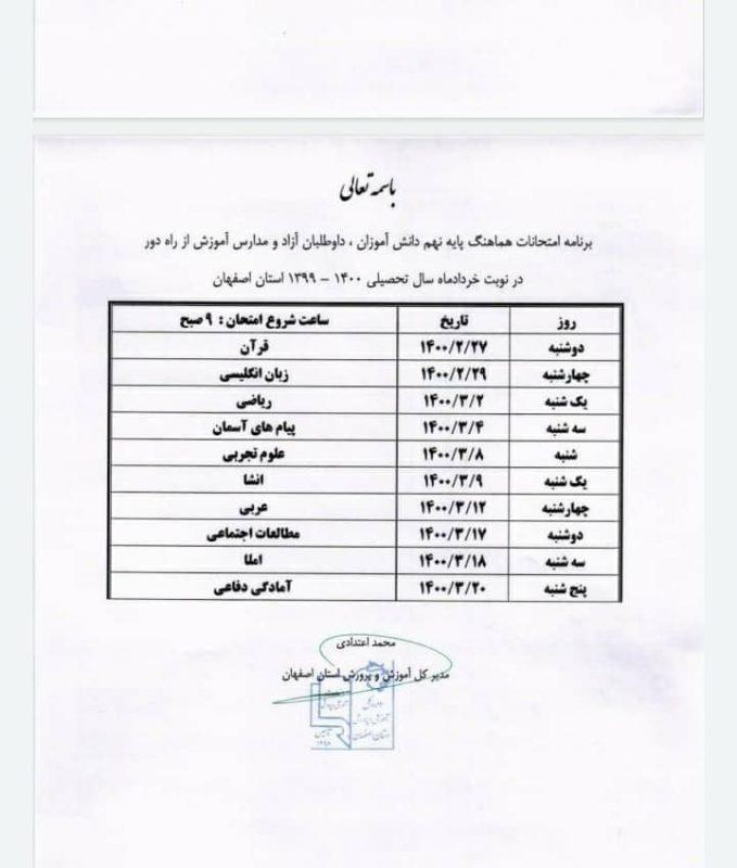 برنامه امتحانات نهایی پایه نهم استان اصفهان