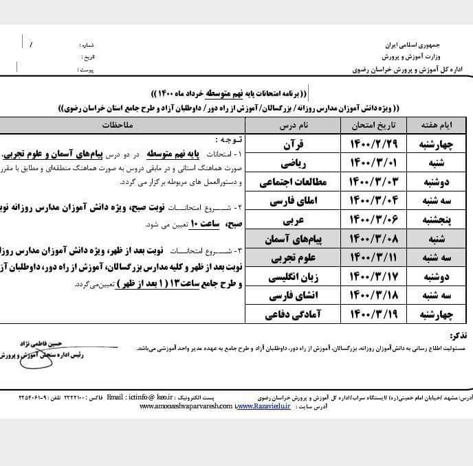 برنامه امتحانات پایه نهم متوسطه استان خراسان رضوی