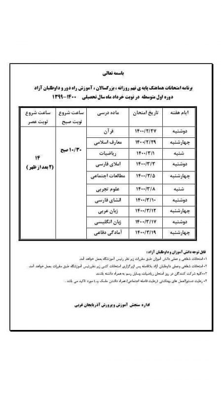 برنامه امتحانات هماهنگ پایه نهم استان آذربایجان غربی