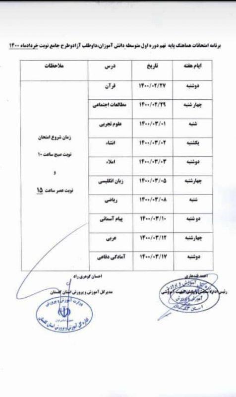 برنامه امتحانات هماهنگ پایه نهم استان گلستان