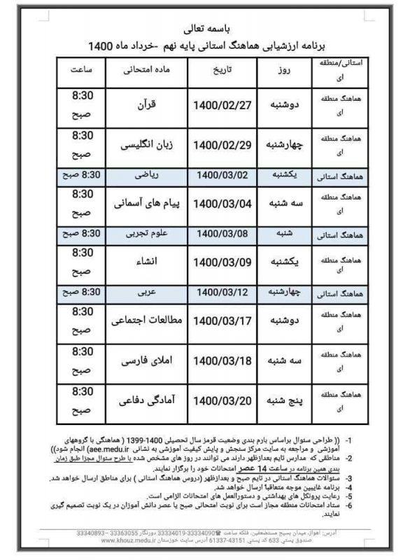 برنامه ارزشیابی هماهنگ استانی پایه نهم استان خوزستان