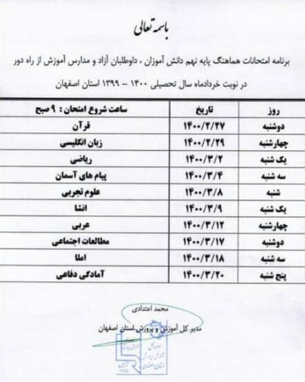 برنامه امتحانات هماهنگ دانش آموزان پایه نهم استان اصفهان